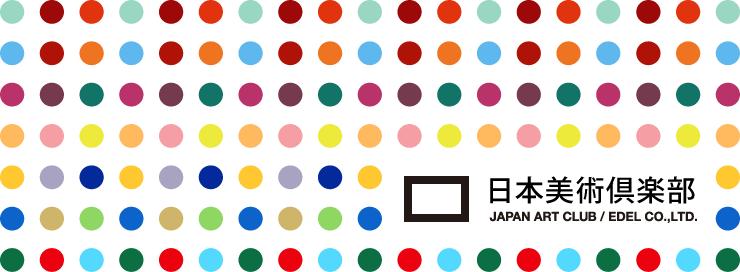 日本美術倶楽部|作家や美術館等のアート情報