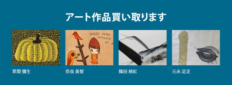 絵画買取なら大阪の画商【 株式会社エデル|EDEL 】