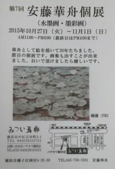 201507081618-1