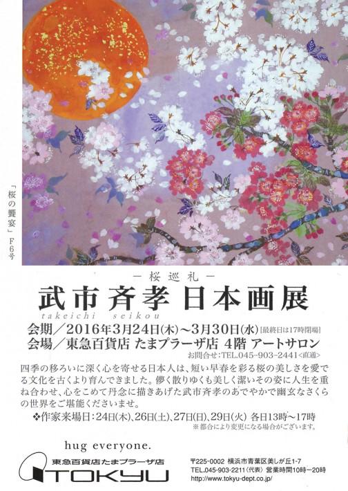 160308_takeiti_c