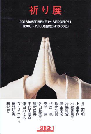 祈り展dm表